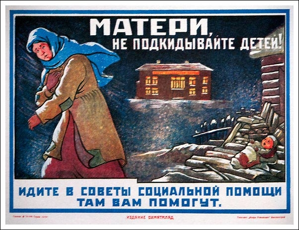 Аборты в СССР
