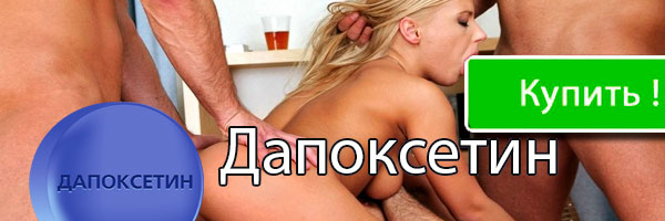 Купить Дапоксетин в Москве